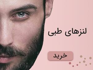 لنز طبی