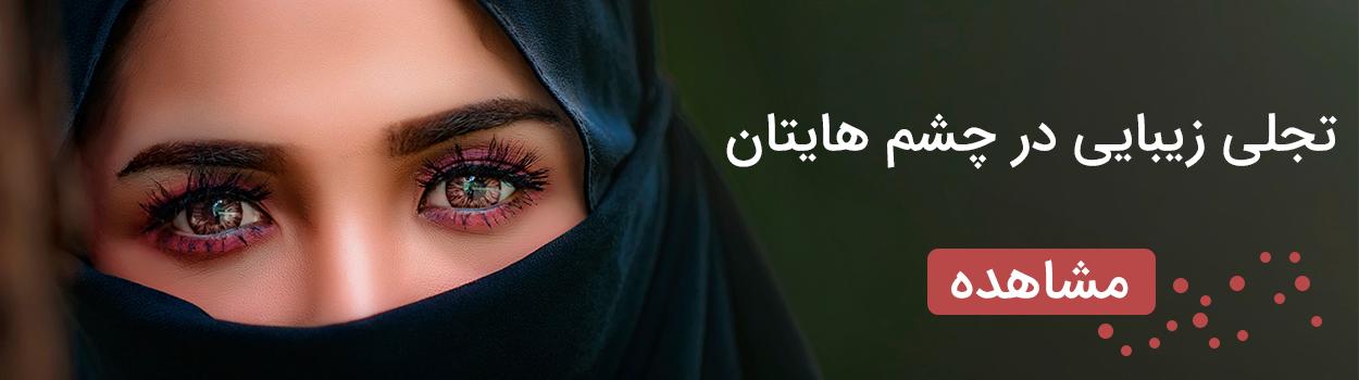 لنز چشم رنگی
