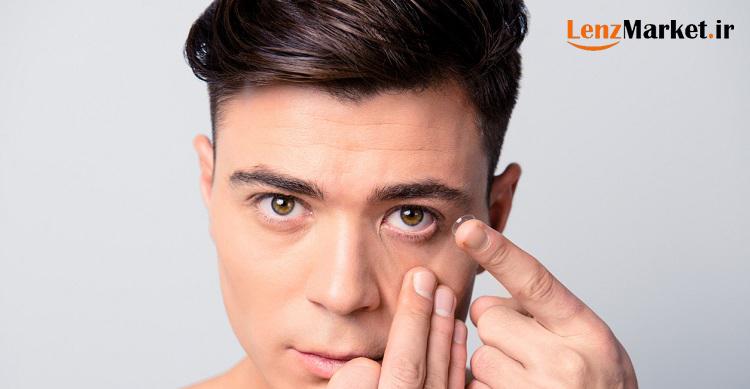 لنز زیبایی مردانه